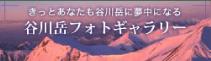 谷川岳フォトギャラリー